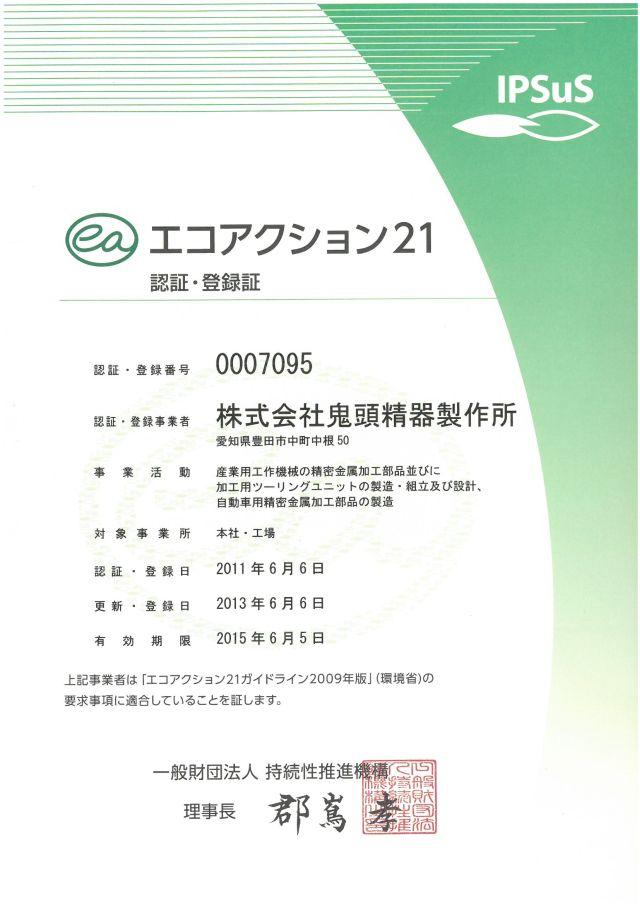 eco2120130606.jpg