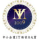 IT経営力大賞2009