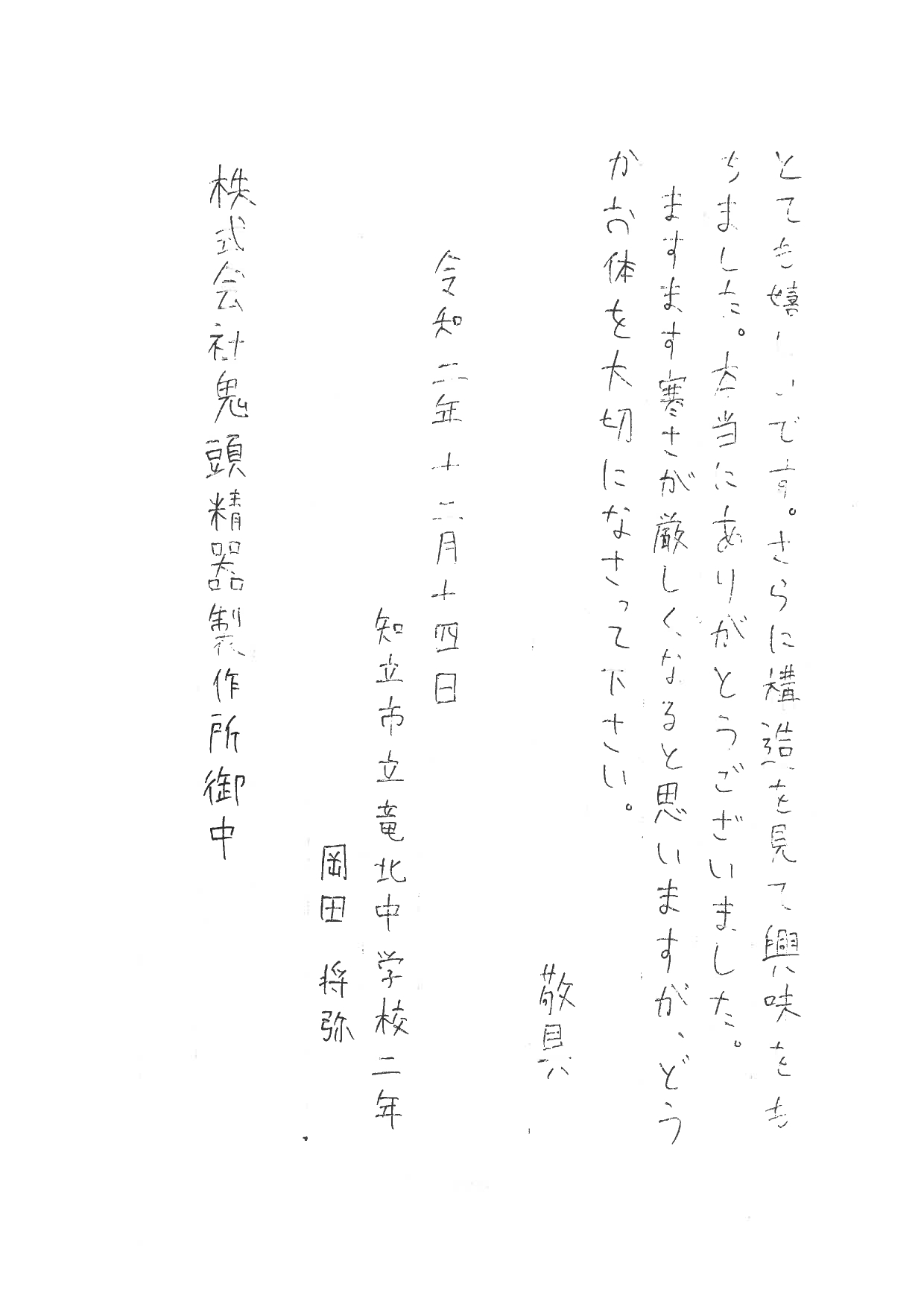 20201216竜北中学校の職場体験活動お礼状-2_page-0004.jpg