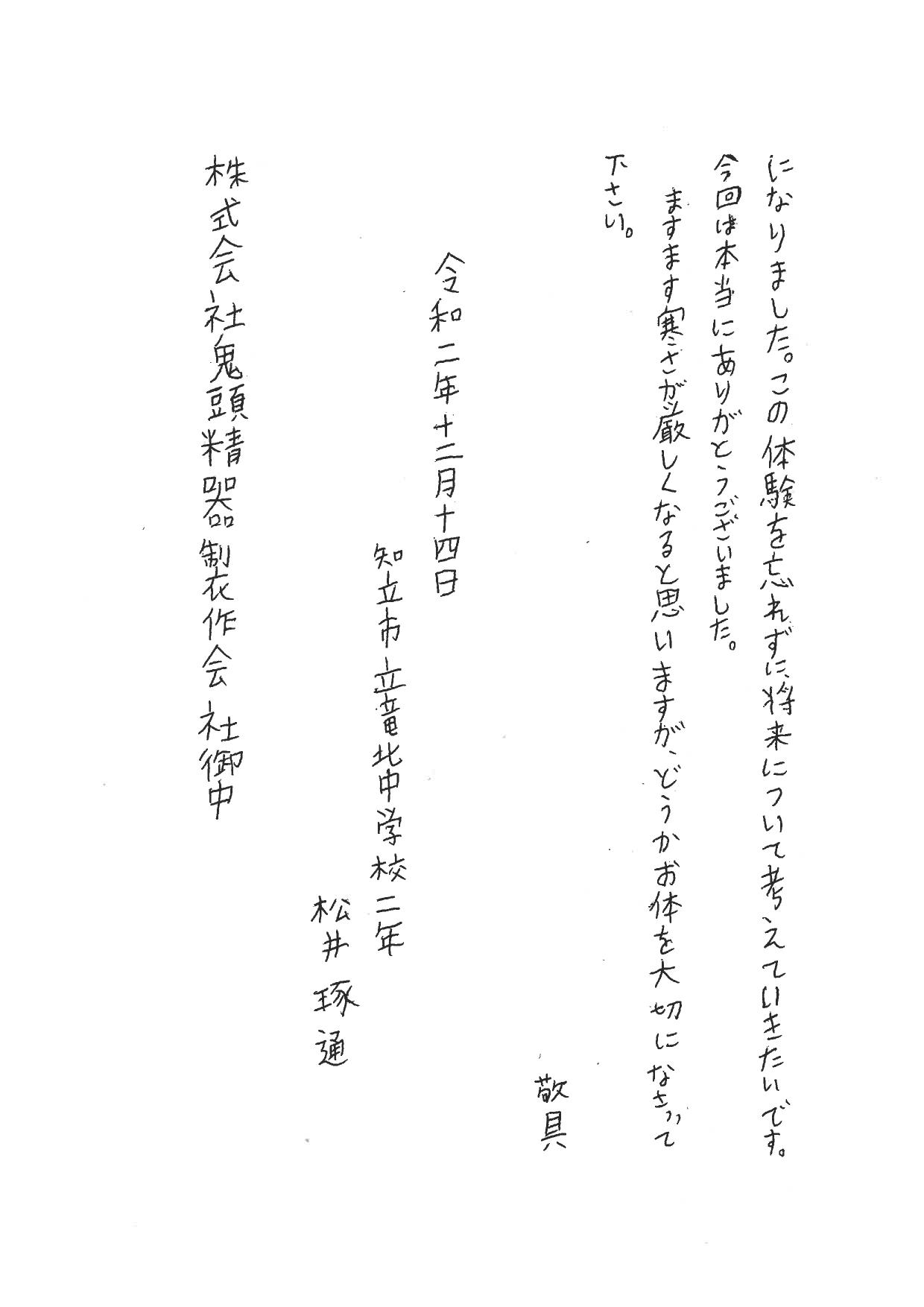 20201216竜北中学校の職場体験活動お礼状-2_page-0006.jpg