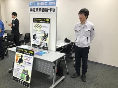 20191018NCネットワーク商談会2.jpg