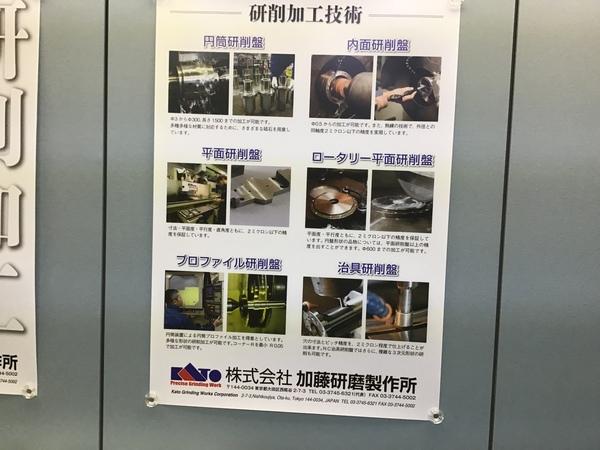 加藤研磨製作所①.jpg