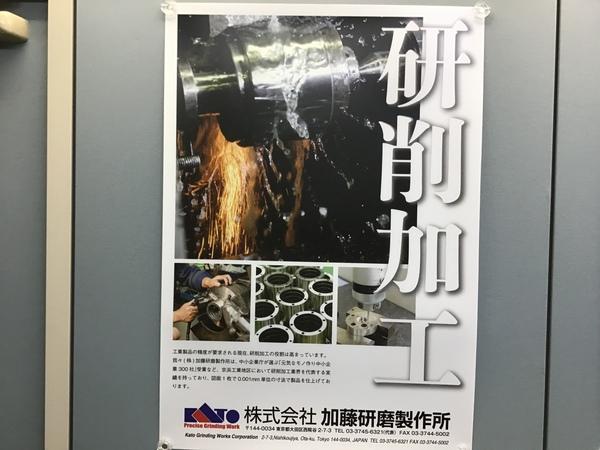 加藤研磨製作所②.jpg