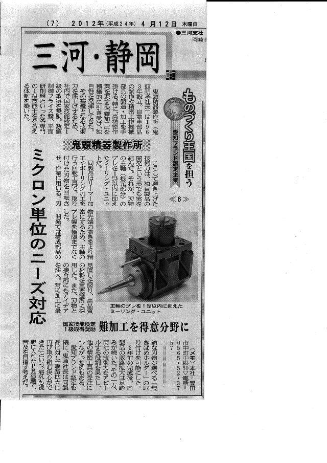 keizai20120412.jpg