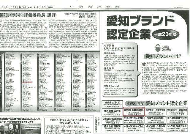 keizai20120417.jpg