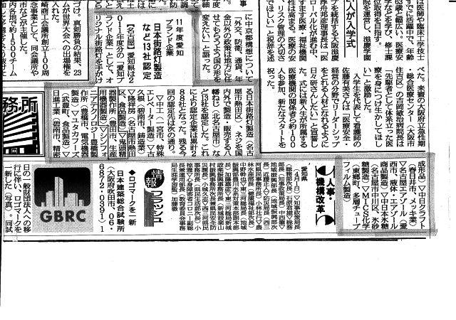 nikkan20120403.jpg
